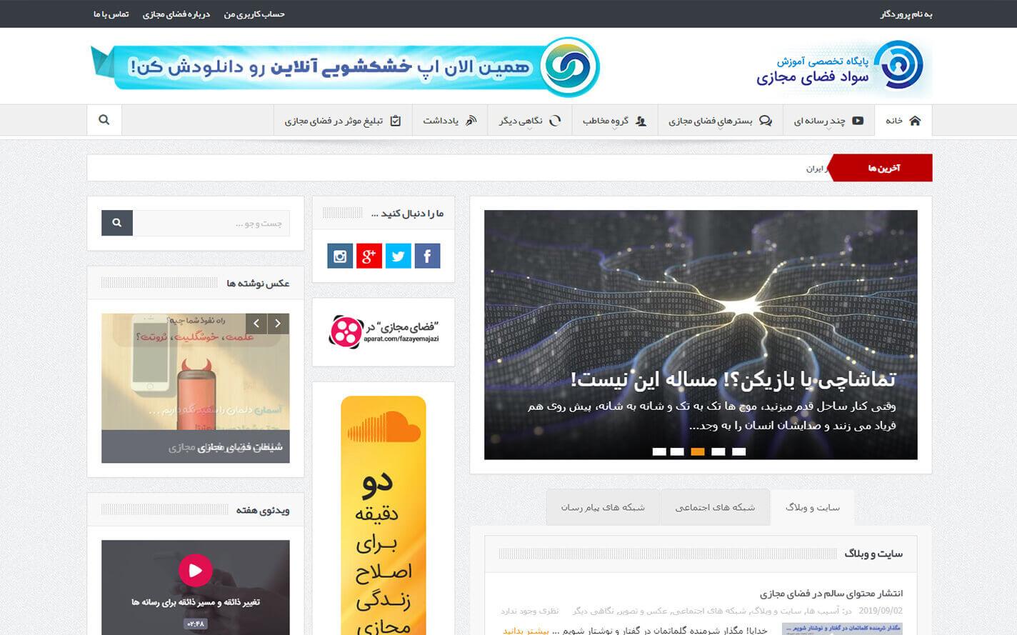 طراحی سایت فضای مجازی