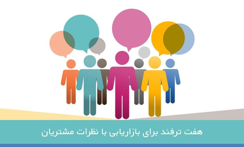 انواع نظرات و اهمیت پاسخ به نظرات در وبلاگ